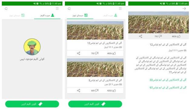 Subsidy App apk
