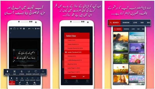 Urdu Designer APK